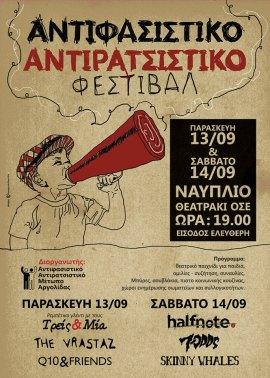 Αντιρατσιστικό - αντιφασιστικό φαστιβάλ στο Ναύπλιο στις 13 και 14/9