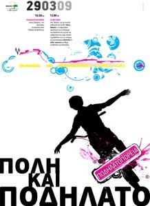 Η αφίσα από την κινητοποίηση της ΑΛΛΗΣ ΠΡΟΤΑΣΗΣ το 2009 για ποδηλατοδρόμους