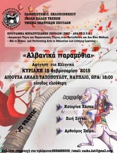 Αφίσα για Αλβανικά παραμύθια