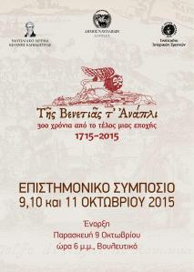 FINAL Venetias_afisa-page-001